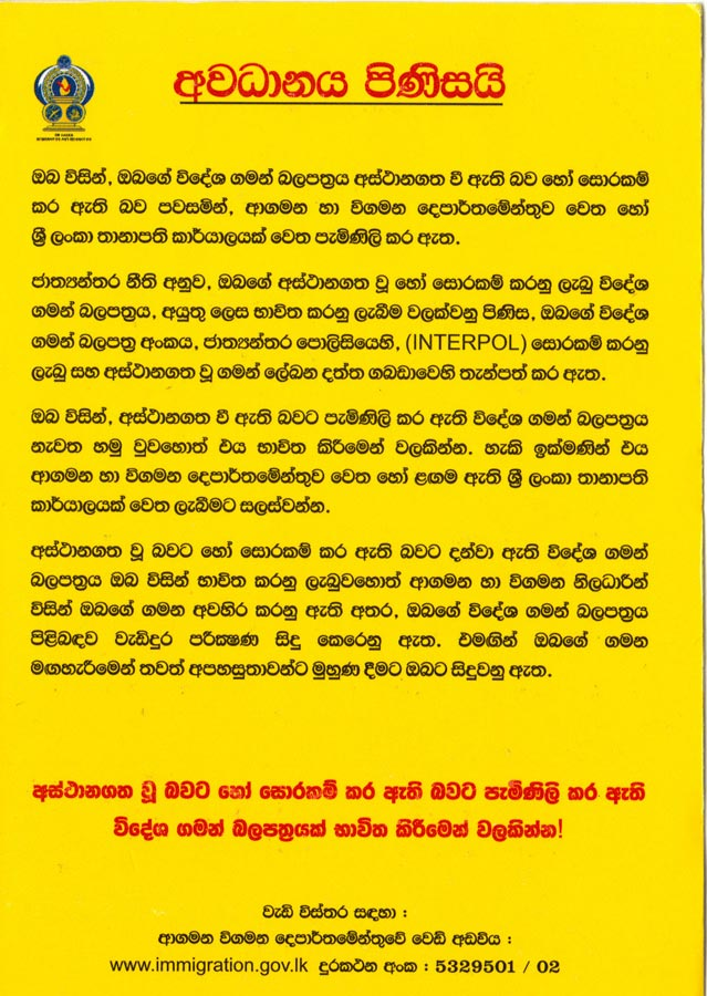 Stolen Or Lost Passport Overseas Embassy Of Sri Lanka